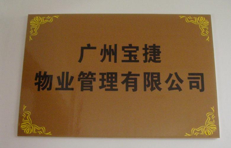宝捷物业牌匾