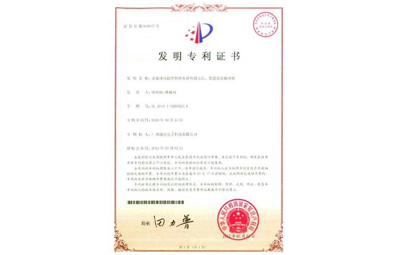 manbetx体育app科技专利
