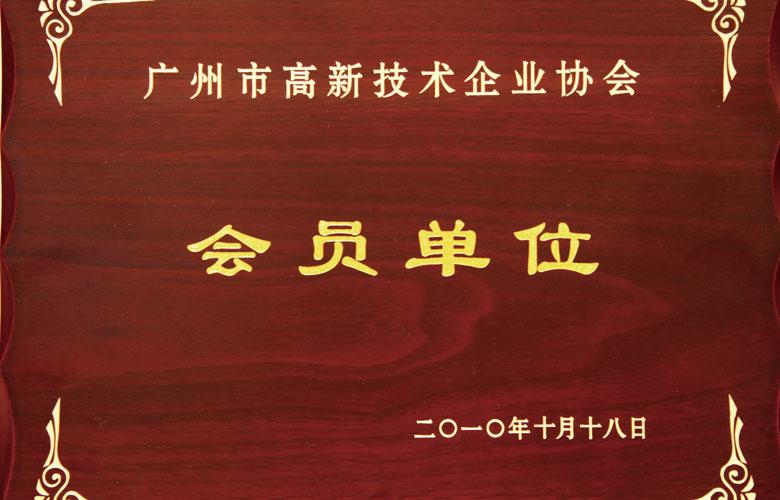 亚博体育app安卓科技:广州市高新技术企业协会会员单位