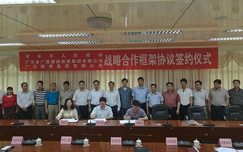 广东亚博体育app安卓集团携手广晟集团与罗定市政府签署战略合作框架协议