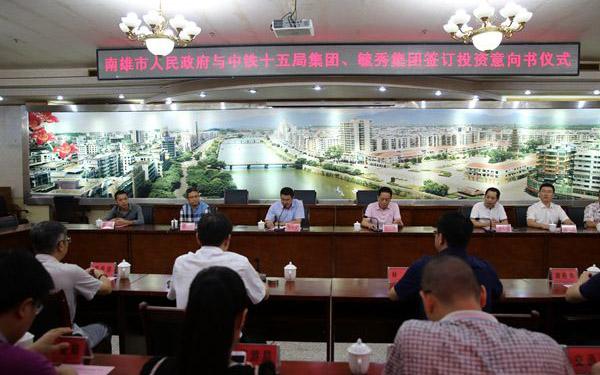 南雄市政府与中铁十五局集团、亚博体育app安卓集团达成三方意向合作关系