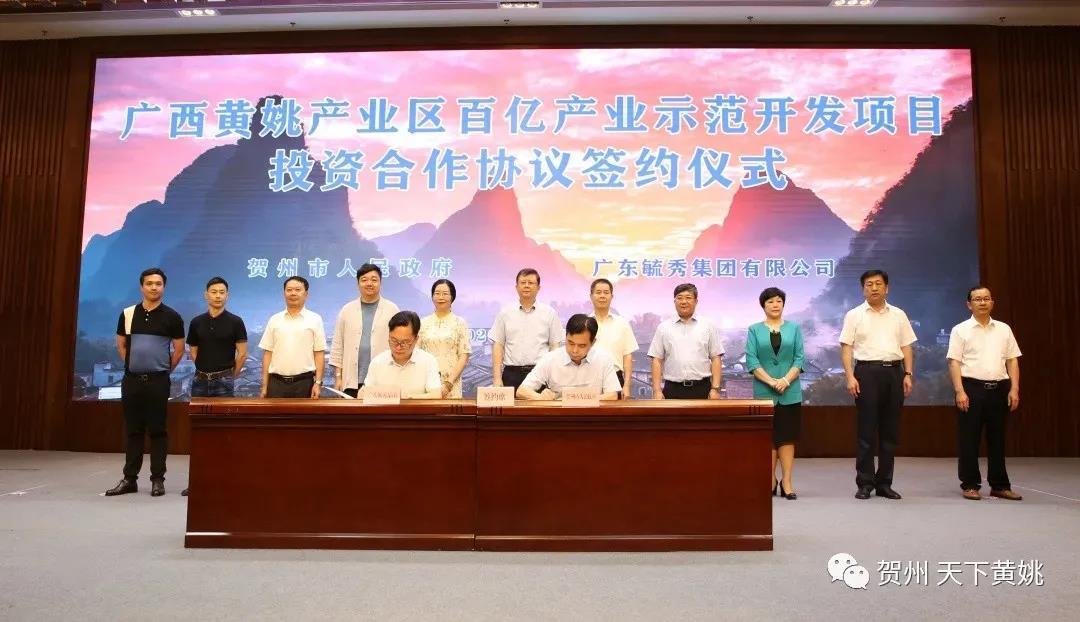 我司与贺州市举行项目签约仪式 广西黄姚产业区百亿元产业示范开发项目落地