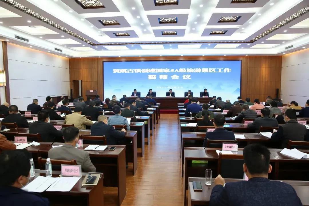 贺州市召开黄姚古镇创建国家5A级旅游景区工作誓师会议