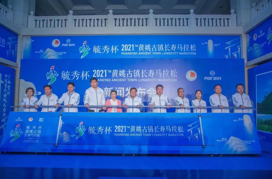 奔跑吧,黄姚!2021亚博体育app安卓杯黄姚古镇长寿马拉松新闻发布会在北京召开
